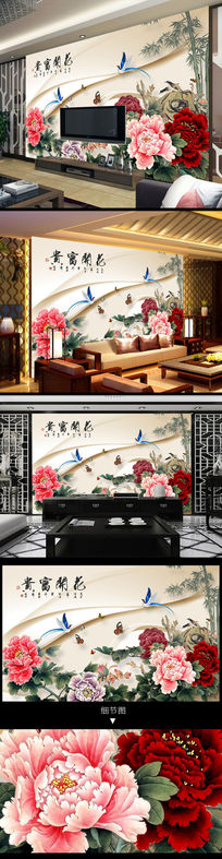 3D花开富贵牡丹花鸟电视背景墙