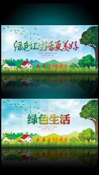 保护环境 绿色生活宣传海报