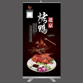 正宗北京烤鸭店促销宣传海报设计