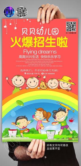 创意幼儿园招生海报模板
