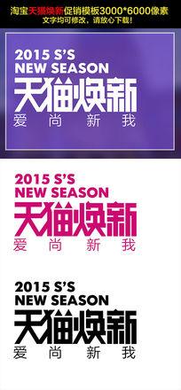 2015天猫焕新logo素材模板
