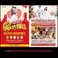 国庆节中秋婚纱影楼活动宣传单