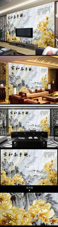 家和万事兴牡丹山水玉石电视背景墙