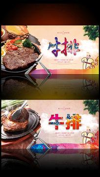 牛排 中国风水墨西餐海报