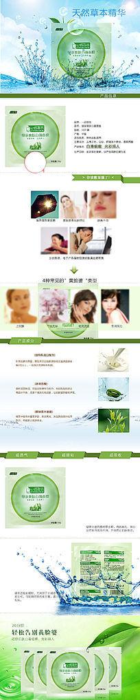 淘宝化妆品详情页细节描述PSD