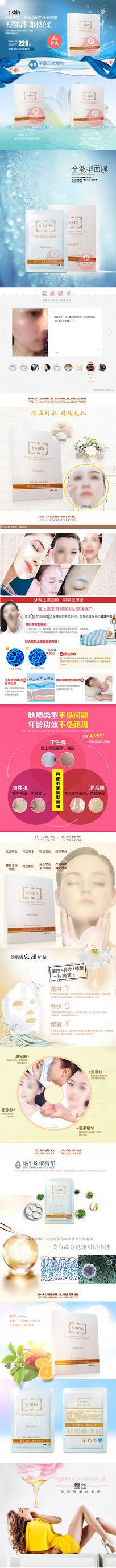 淘宝化妆品详情页细节描述PSD素材模板