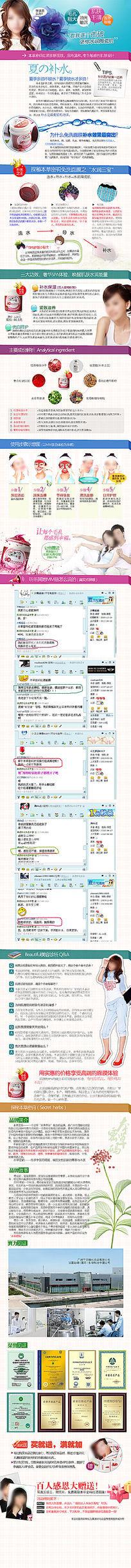 淘宝天猫京东化妆品详情页描述模板