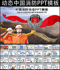 大气消防防火安全火灾会议报告PPT模板