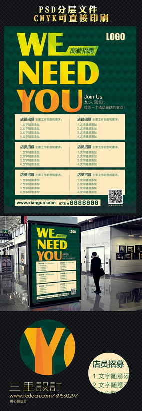 店面招聘海报设计