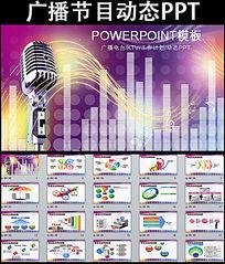 广播电台节目录制音乐比赛动态PPT模板
