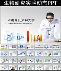 生物研究所生物实验研究PPT模板