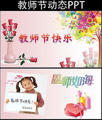 温馨教师节ppt贺卡模版