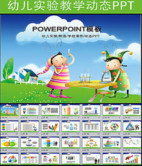 幼儿实验教学活动课件PPT模板