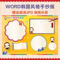 A3word电子小报手抄报新年psd模板