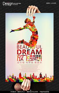 创意励志创业放飞梦想海报设计