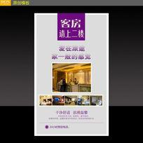 酒店海报展板