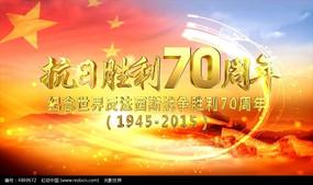 抗战胜利70周年片头视频
