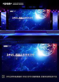 蓝色地球科技展板背景