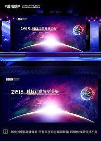 星空炫光科技会议背景板