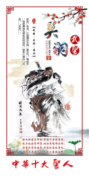 中華十大圣人