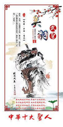 中国十大圣人之武圣关羽简介展板设计