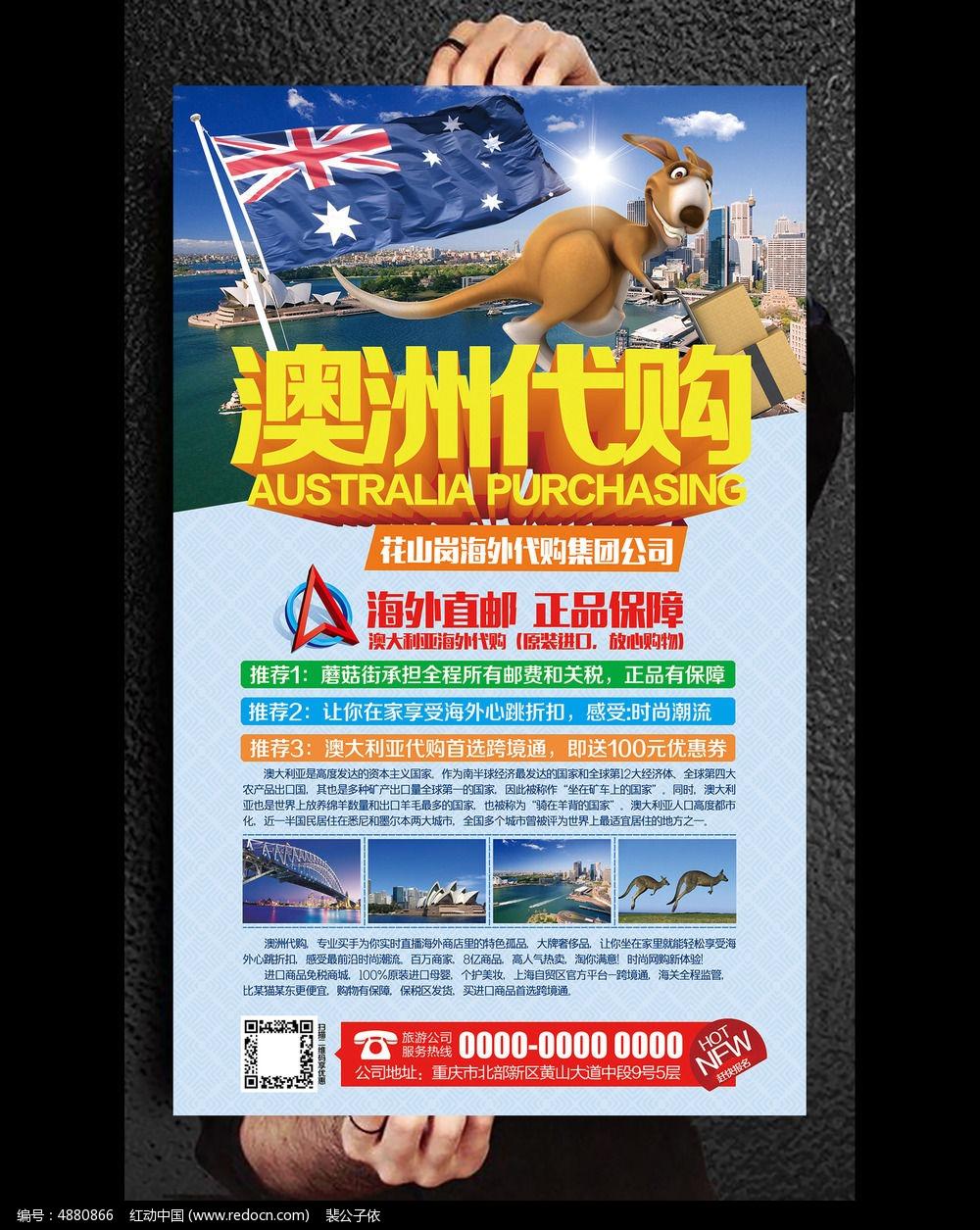 澳大利亚海外代购海报模板设计图片