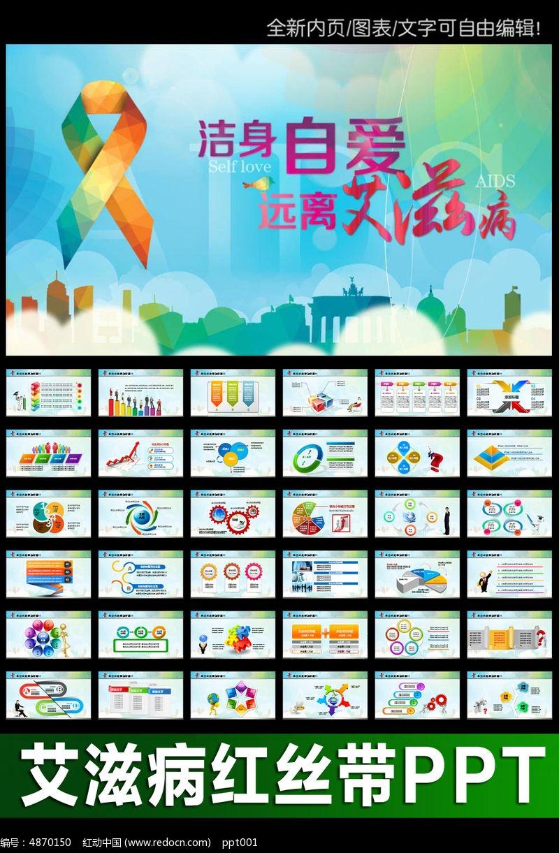 炫彩扁平化简约艾滋病宣传教育PPT图片