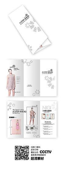 潮文化女装折页设计