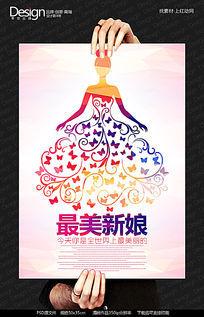 创意婚纱摄影促销海报设计