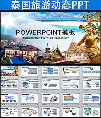 传统民族风文化泰国风情旅游动态ppt模板