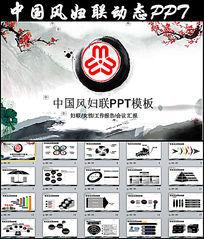 妇联三八妇女节中国风动态PPT背景模板