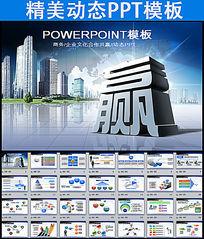 合作发展共赢商务动态PPT模板