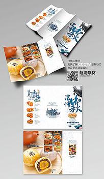 浓情中秋月饼宣传三折页模板
