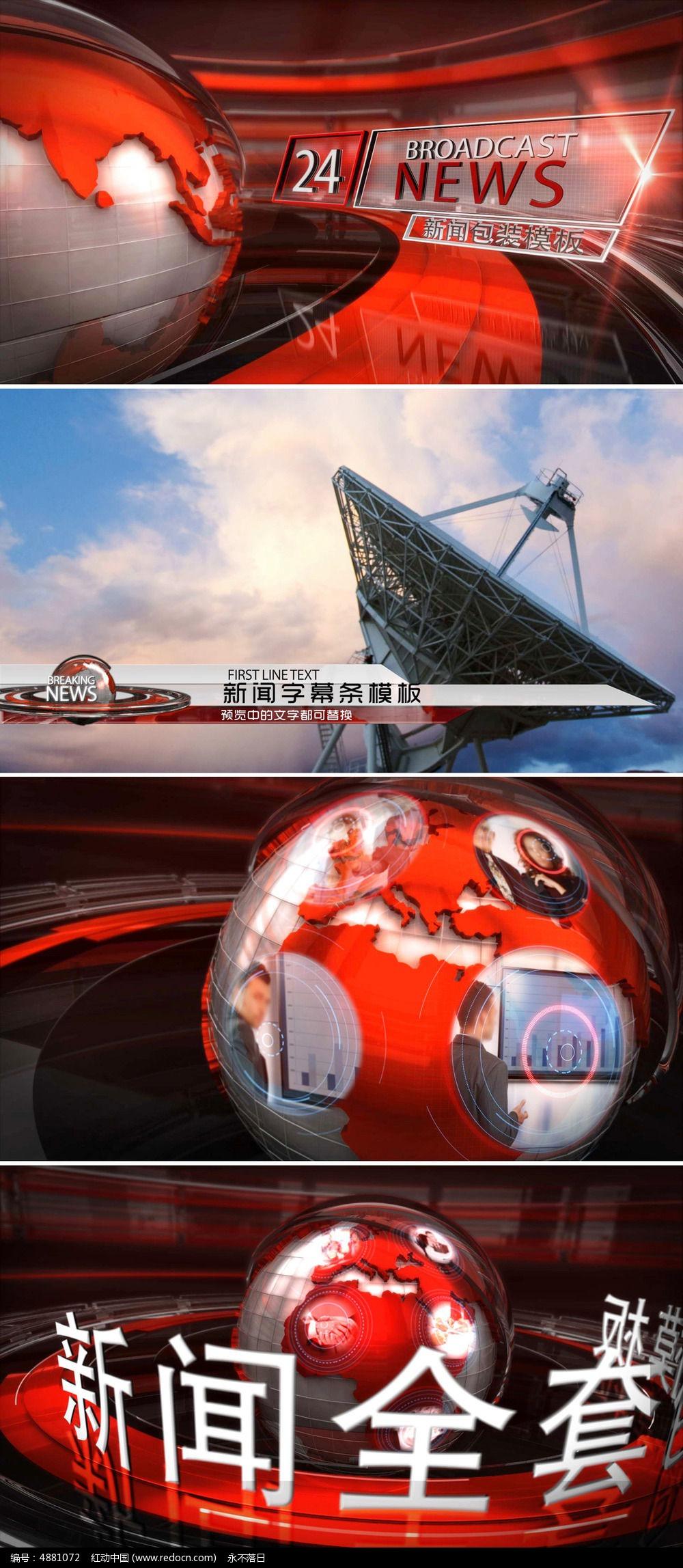 全套电视广播新闻栏目包装AE模板图片