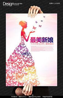 时尚唯美婚纱摄影促销海报设计
