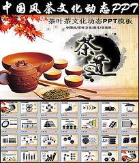 中国风茶叶茶文化PPT模板