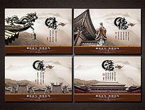 中国风传统廉政宣传展板