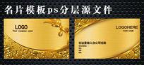 黄金名片模板ps分层源文件