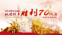 抗日战争胜利70周年