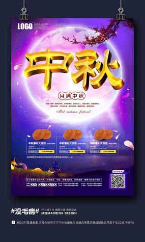 古典中秋节佳节海报设计