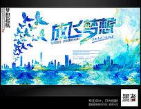水彩创意放飞梦想海报设计