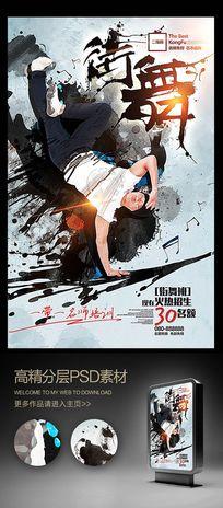 水墨中国风街舞招生海报设计
