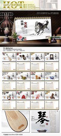 2016猴年中国古典文化台历