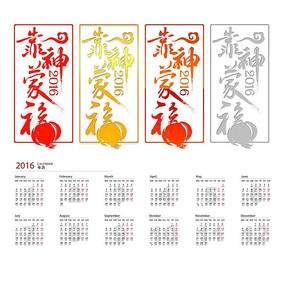 2016年日历设计
