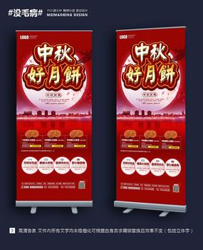 红色大气中秋节月饼促销易拉宝
