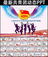青春活力五四青年节共青团团队PPT模板