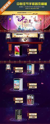 淘宝天猫月饼中秋节中秋佳节手机首页模板