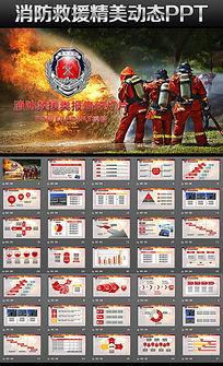 消防防火安全火灾会议报告PPT