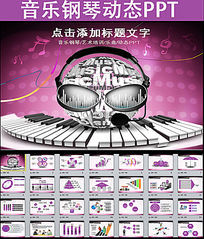 音乐艺术钢琴教育教学课件动态PPT模板