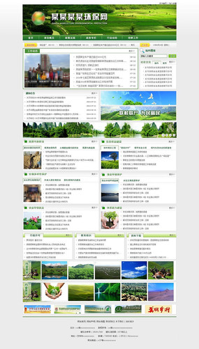 环保网站绿色环保